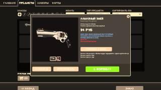 Как покупать вещи в Team Fortress 2