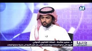 هنا الرياض - كاملة لـ يوم الأثنين 16-1-2017