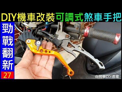 (勁戰翻新EP27)DIY機車改裝可調式煞車手把【DIY更換勁戰煞車手把】白同學勁戰DIY Motorcycle Adjustable brake handle install