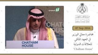 محاضرة معالي الوزير عادل الجبير في المعهد الملكي للعلاقات الدولية Chatham House 07/09/2016