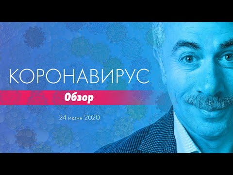 Коронавирус и другие инфекции | Ответы на вопросы июль 2020 | Доктор Комаровский
