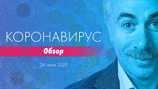 Коронавирус Обзор 24 июня Доктор Комаровский