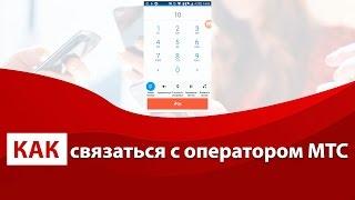 видео мтс телефоны горячей линии для абонентов