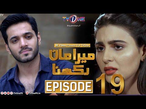 Mera Maan Rakhna | Episode 19 | TV One Drama