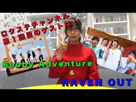 【第1回】 Booby Adventure / RAVEN OUT