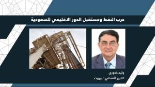 وليد خدوري: آن الأوان لكي تعتمد السعودية إصلاحات اقتصادية عميقة