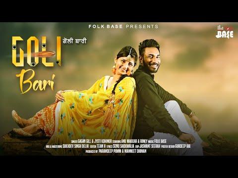 Goli Bari-Gagan Gill- New Punjabi Songs 2017-FolkBase Records