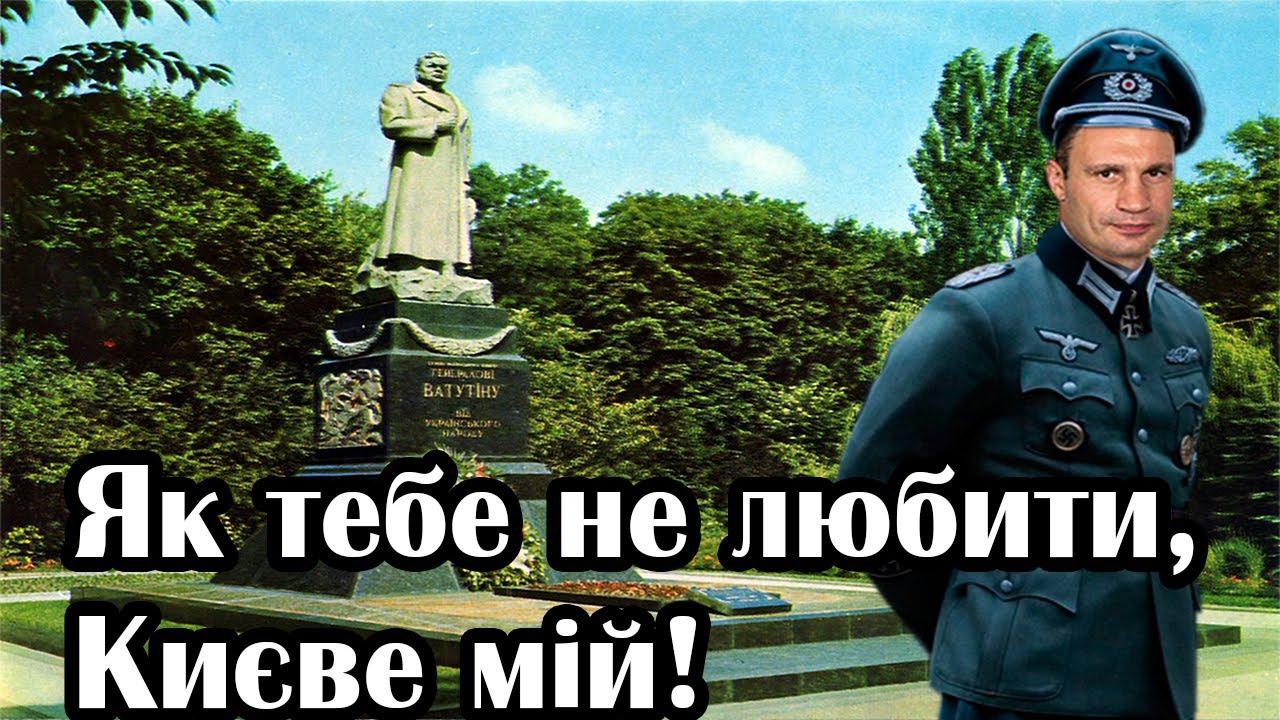 Картинки по запросу тупой Виталий Кличко и Шухевич
