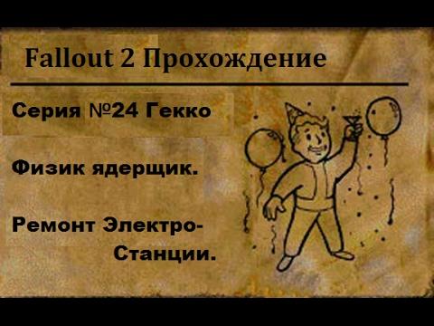 Fallout 2. Серия 24. Город Убежище и Гекко. Ремонт Электостанции.  #Fallout2