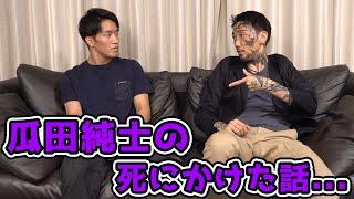 【神回】瓜田純士が過去の衝撃的な闇と更生したきっかけを初めて話してくれました