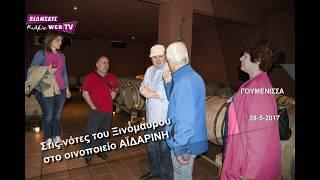 Στις νότες του Ξινόμαυρου στο Οινοποιείο Αϊδαρίνη-Eidisis.gr webTV