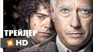 КЛАН Русский трейлер (2016)