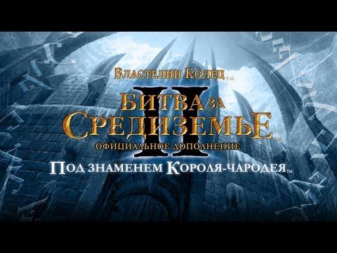 Установка Властелин Колец: Битва за Средиземье 2 - Под Знаменем Короля-Чародея