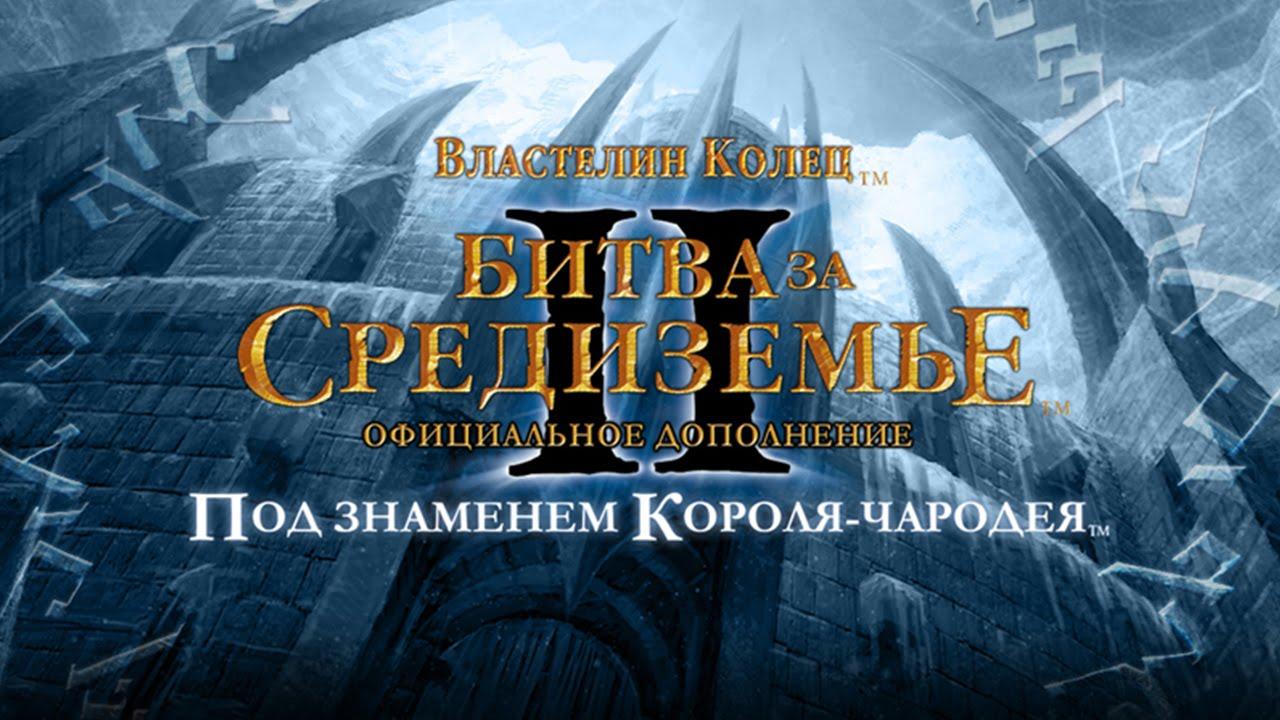 скачать под знаменем короля чародея торрент