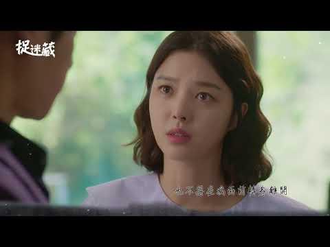 《捉迷藏》EP13|中天娛樂台