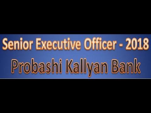 Executive Officer (Cash) | Probashi Kallyan Bank | 2018 [ব্যাখ্যাসহ প্রশ্নোত্তর]