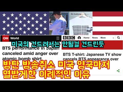 방탄소년단 일본방송취소로 미국과 영국마저 이례적으로 열받은 이유 미국의 건드리면 안되는걸 건드림