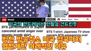 """방탄소년단 일본방송취소로 미국과 영국마저 이례적으로 열받은 이유 """"미국의 건드리면 안되는걸 건드림"""""""