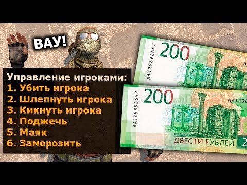 КУПИЛ АДМИНКУ ЗА 400 РУБЛЕЙ НА СЕРВЕРЕ CS:GO