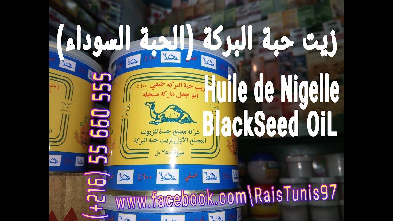 زيت حبة البركة زيت الحبة السوداء Huile De Nigelle Youtube