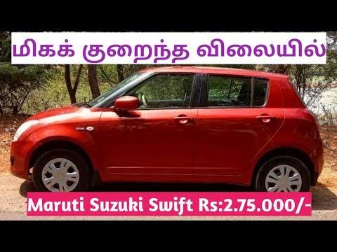 Used Maruti Suzuki Swift second hand car sales/Maruti Suzuki Swift used car sales in Tamilnadu