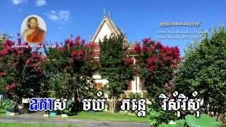 ធម៌នមស្សការសង្ខេប និងសមាទានសីល៥, Chanting & Taking five precepts in pali