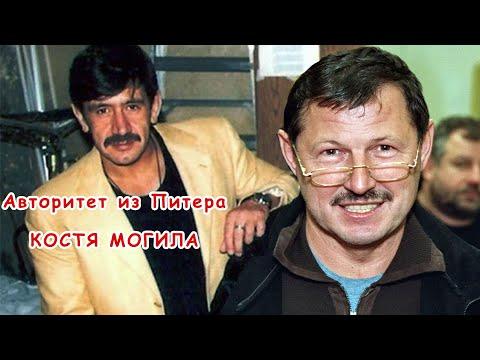 Главный по Питерской братве Костя Могила