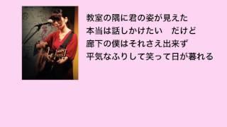 瀧川ありさ「さよならのゆくえ」 をキーを変えて歌ってみた。 20160110 ...