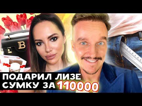 ПОДАРИЛ ЛИЗЕ СУМКУ