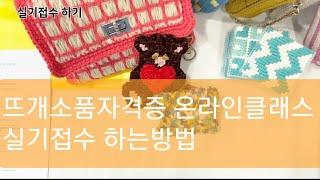 뜨개소품자격증 온라인클래스/망뜨개,코바늘,대바늘 방과후…