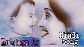 Mamta bhare Din Hindi song
