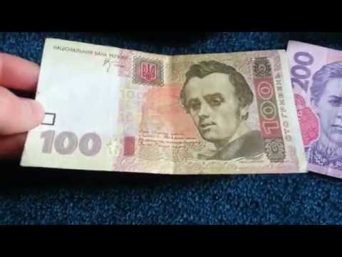 Currency-Special Part 3: Ukraine Griwna
