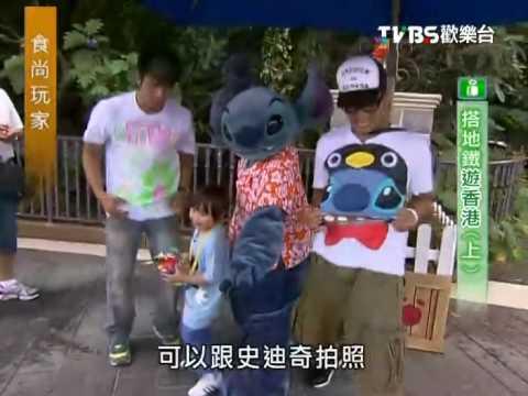 食尚玩家就要醬玩 - 搭地鐵遊香港(上) - 2010/7/01 - Part 1