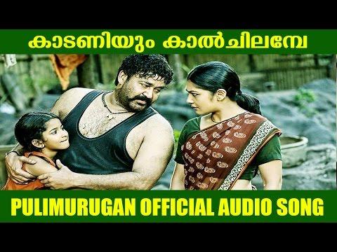 Pulimurugan Official Audio Song 2016 | Kaadaniyum Kaalchilambe | Mohan Lal & Kamalini Mukherjee