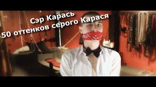 50 оттенков серого Карася (БДСМ, Любовь и Рэп) (МЛ# 17)