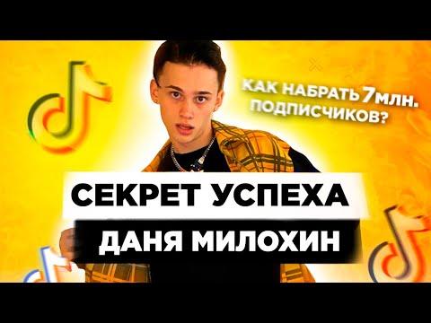 Даня Милохин - КАК Раскрутить Тик Ток? Как Попасть в Реки? Продвижение Тик Ток