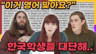 한국 수능 영어문제를 보고 멘붕한 미국인과 영국인