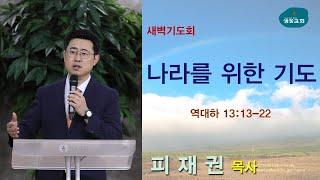 샘물교회/[새벽기도회]나라를 위한 기도/대하 13:13…