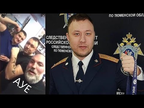 ЧОПовец подставил следователя СК РФ l АУЕ