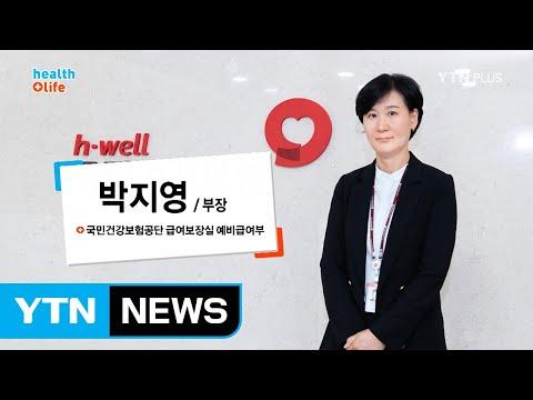 2018년 국민건강보험 혜택 확대③ / YTN