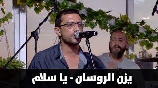 """الفنان يزن الروسان - اغنية """"يا سلام"""""""