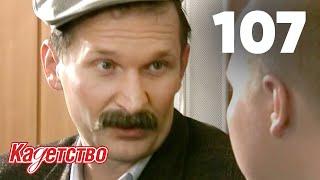 Кадетство 107