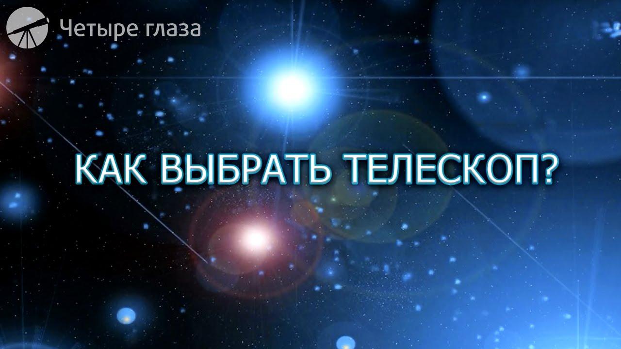 Обзор Телескоп Levenhuk Strike 50 NG. Отличный прибор для .