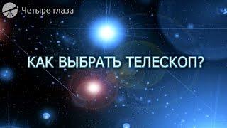 видео БИНОКЛЬ ДЛЯ ЛЮБИТЕЛЯ АСТРОНОМИИ