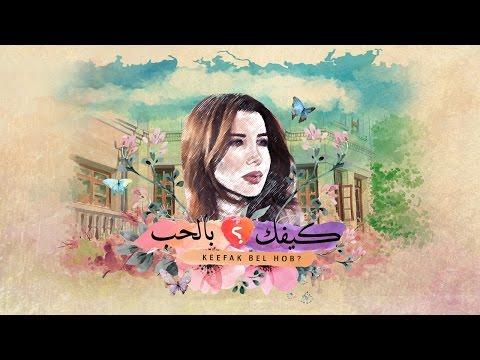 اغنية نانسي عجرم كيفك بالحب 2017