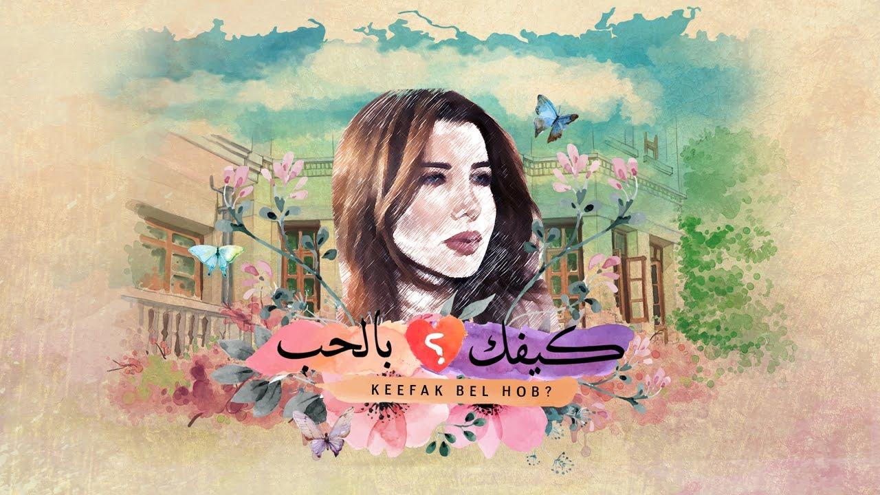 Nancy Ajram - Keefak Bel Hob - Official Lyrics Video / نانسي عجرم - كيفك بالحب - أغنية