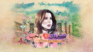 Download Nancy Ajram - Keefak Bel Hob - (Official Lyrics Video) / نانسي عجرم - كيفك بالحب Mp3 and Videos