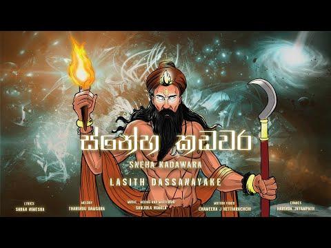 Lasith Dassanayake - Sneha Kadawara Official Audio ( Lyric Video )