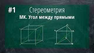 1) Задание 14 Стереометрия. Метод координат (Угол между прямыми)