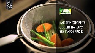 Как приготовить овощи на пару без пароварки? - Советы от Bonduelle(Приветствуем вас на нашем канале! Здесь мы делимся секретами о том, как готовить быстро, вкусно, а главное..., 2015-11-23T08:31:32.000Z)